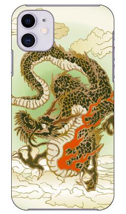 【送料無料】 飛龍 (グリーン) produced by COLOR STAGE / for iPhone 11/Apple 【Coverfull】【カバフル】【全面】【受注生産】【スマホケース】【ハードケース】アップル iphone11 iphone11 ケース iphone11 カバー アイフォーン11 ケース アイフォーン11 カバー