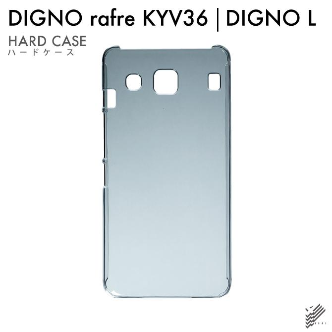 無地ケースのまま装着してもOK デコレーション用ボディで使ってもOK 即日出荷 定番から日本未入荷 DIGNO ギフ_包装 rafre KYV36 L au MVNOスマホ SIMフリー端末 kyv36 digno 便利 人気 ケース カバー 用 ディグノrafre 無地ケース クリア