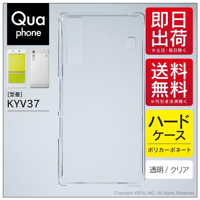 無地ケースのまま装着してもOK デコレーション用ボディで使ってもOK 即日出荷 Qua phone KYV37 ☆新作入荷☆新品 au用 無地ケース 5%OFF クリア qua フォン kyv37 キュアフォン ケース kyv37ケース au カバー kyv37カバー キュア