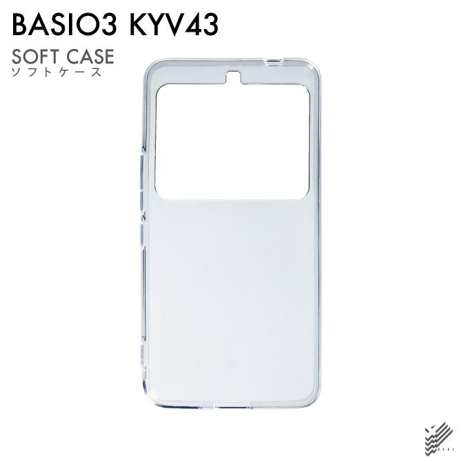直送商品 無地ケースのまま装着してもOK デコレーション用ボディで使ってもOK 宅送 即日出荷 BASIO3 KYV43 au用 無地ケース ソフトTPUクリア kyv43 ケース カバー basio3 basio3カバー スマホケース basio3ケース 無地