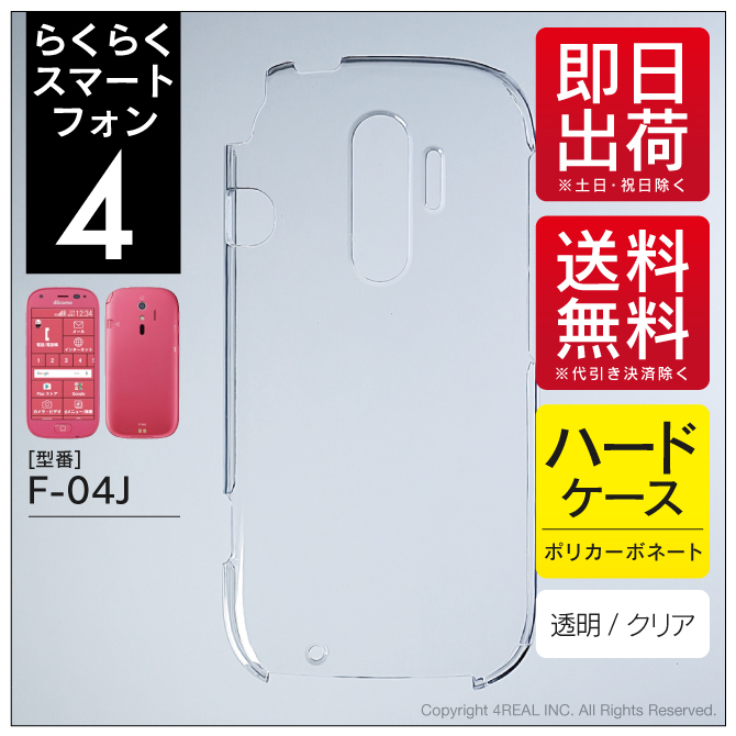 無地ケースのまま装着してもOK デコレーション用ボディで使ってもOK 即日出荷 通信販売 らくらくスマートフォン4 即納送料無料 F-04J docomo用 無地ケース クリア カバー スマホ4 ケース f-04j f04j 無地 らくらく