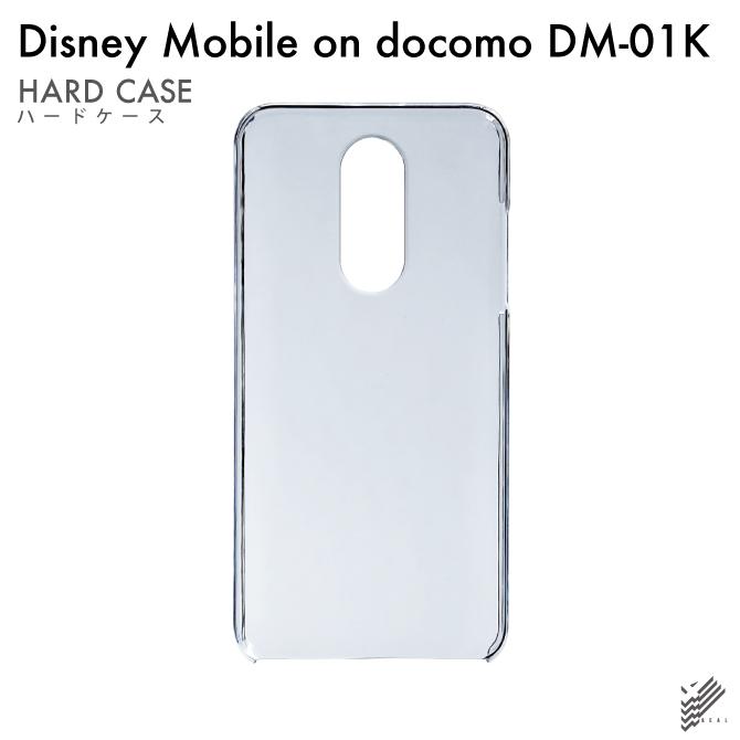 無地ケースのまま装着してもOK デコレーション用ボディで使ってもOK 即日出荷 Disney Mobile on 大好評です docomo DM-01K docomo用 無地ケース クリア 無地 dm01kケース dm01kカバー dm01k カバー ケース dm-01k スマホケース スマホカバー ディズニー 正規店