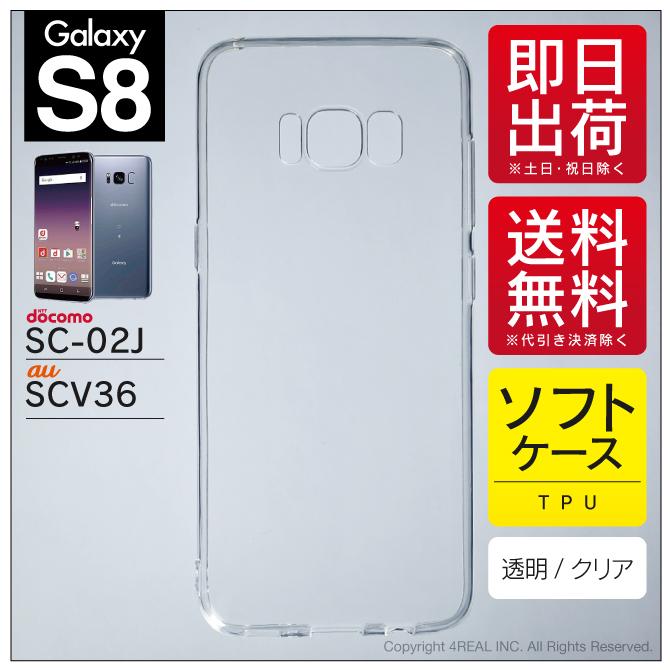 無地ケースのまま装着してもOK デコレーション用ボディで使ってもOK 即日出荷 直送商品 Galaxy S8 SC-02J SCV36 希望者のみラッピング無料 docomo au用 無地ケース galaxys8 galaxy ギャラクシーs8 ケース s8 無地 sc-02j ソフトTPUクリア カバー scv36