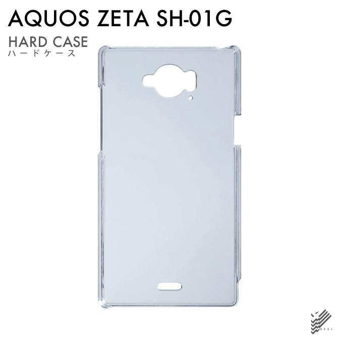 限定タイムセール 無地ケースのまま装着してもOK デコレーション用ボディで使ってもOK 即日出荷 AQUOS ZETA SH-01G 美品 docomo用 無地ケース クリア 無地 sh-01g カバー ケース zeta アクオスフォン sh01gカバー sh01gケース sh01g aquos