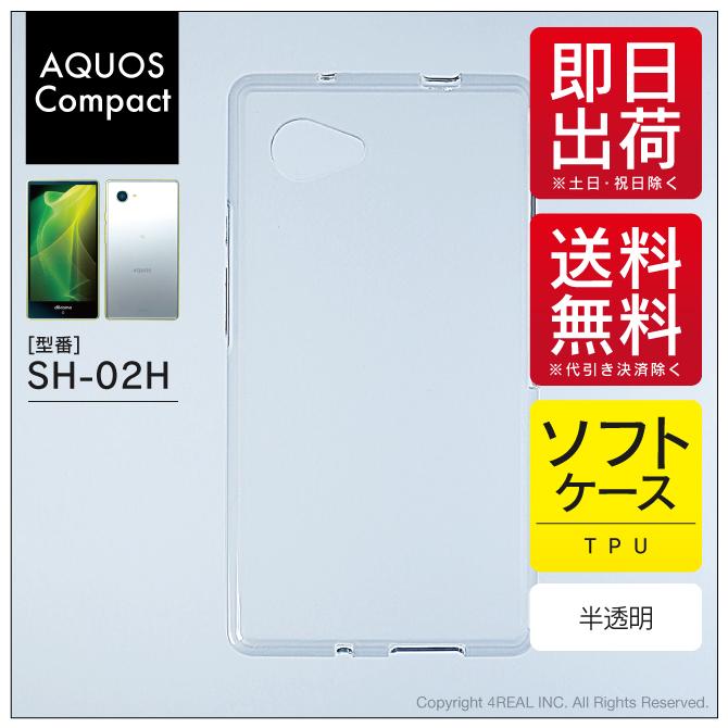 無地ケースのまま装着してもOK 人気商品 デコレーション用ボディで使ってもOK 即日出荷 AQUOS Compact SH-02H 高い素材 mini SH-M03 docomo MVNOスマホ SIMフリー端末 無地ケース zeta sh-02h sh-02hケース ソフトTPU半透明 無地 カバー aquos 用 ケース
