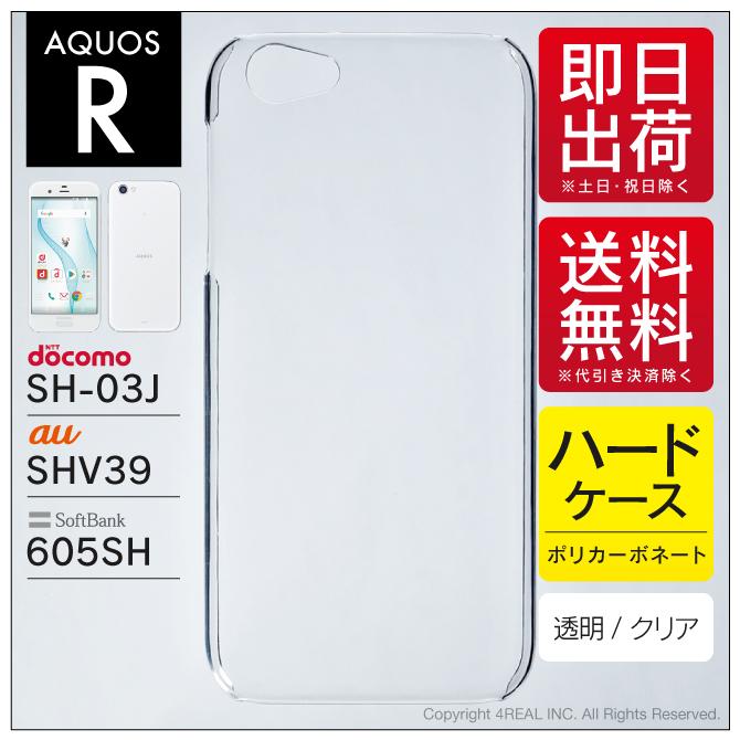 無地ケースのまま装着してもOK デコレーション用ボディで使ってもOK 送料込 即日出荷 AQUOS R SH-03J SHV39 605SH docomo 初回限定 au SoftBank用 アクオスr shv39 aquos 無地ケース 無地 sh-03j ケース r カバー sh03j クリア