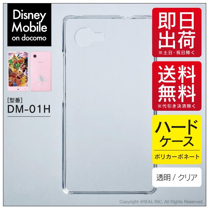 無地ケースのまま装着してもOK デコレーション用ボディで使ってもOK 即日出荷 Disney Mobile on docomo DM-01H docomo用 無地ケース クリア ケース カバー dm dm-01h モバイル 01h 買収 ディズニー スマホカバー スマホケース 無地 dm01h ◆高品質