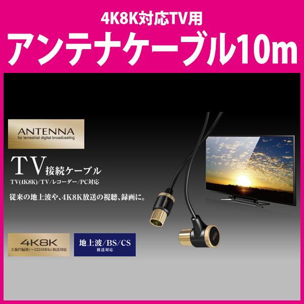 長距離配線でも映像が乱れにくい4C設計 ELECOM 店舗 エレコム 4K8K対応TV用アンテナケーブル 長尺モデル DH-ATLS48K100エレコム アンテナケーブル 4K 送料無料限定セール中 8K 対応 差込式 L字-Sストレート インテリア おしゃれ やわらか極細ケーブル 細い 柔らかい L型コネクタ シンプル ロング カッコイイ 10m ケーブル 長い