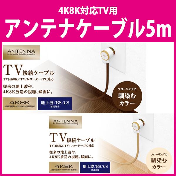 見える位置への配線でも目立ちにくいデザイン ELECOM エレコム 4K8K対応TV用アンテナケーブル フローリングカラー DH-ATLS48KK50エレコム アンテナケーブル 4K 8K 対応 差込式 L字-Sストレート 細い インテリア 待望 やわらか極細ケーブル ロング ケーブル 長い 柔らかい L型コネクタ カッコイイ おしゃれ スーパーセール期間限定 シンプル