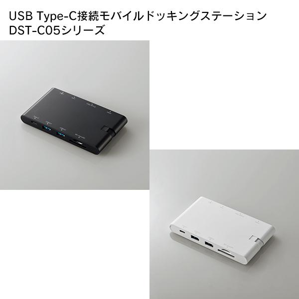 【送料無料】 ELECOM(エレコム) USB Type-C接続モバイルドッキングステーション DST-C05