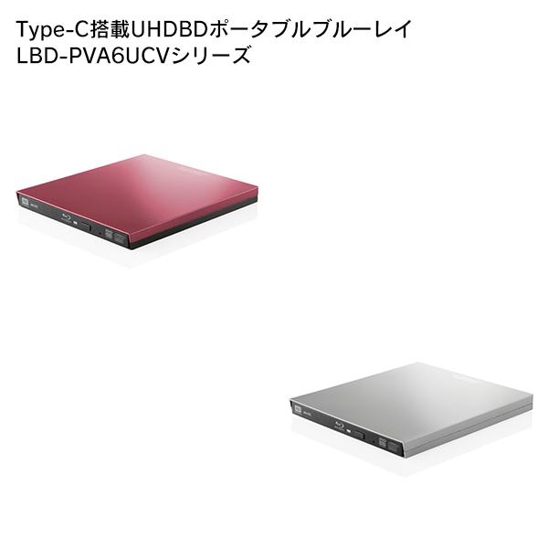 【送料無料】 Logitec(ロジテック) Type-C搭載UHDBDポータブルブルーレイ LBD-PVA6UCV