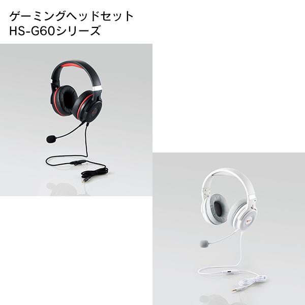 効果音 BGM共に聞き分けしやすい超高分解能の音質を実現 送料無料 最新 ELECOM エレコム 永遠の定番モデル HS-G60シリーズ 黒 HS-G60音質 装着感 高級感 ゲーミングヘッドセット スライドアジャスター 低ノイズ BGM スイーベル機構 積層振動板ドライバー 高剛性 ダイナミック 両耳オーバーヘッド 軽量 アラウンドイヤー 低音