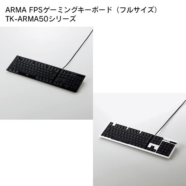 【送料無料】 ELECOM(エレコム) ARMA FPSゲーミングキーボード(フルサイズ) TK-ARMA50ガンシューティング ARMA フルサイズ ゲーミングキーボード 薄型 メカニカルスイッチ FPS オリジナル配列 誤入力防止 カスタマイズ LED メモリ ロールオーバー テンキー付き