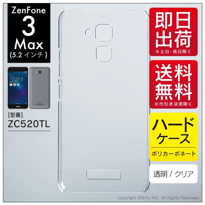 無地ケースのまま装着してもOK デコレーション用ボディで使ってもOK 即日出荷 ZenFone 3 Max 5.2インチ ZC520TL ランキングTOP10 MVNOスマホ SIMフリー端末 蔵 用 無地ケース 人気 ケース 無地 クリア ゼンフォン3マックス simフリー max zenfone zenfone3max zc520tl カバー
