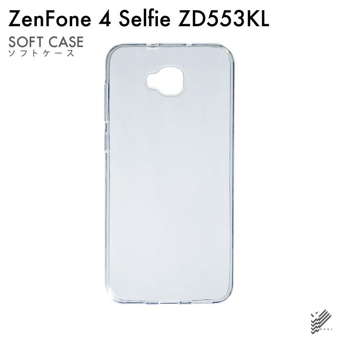 無地ケースのまま装着してもOK デコレーション用ボディで使ってもOK 即日出荷 ZenFone 4 贈答品 Selfie ZD553KL MVNOスマホ 評価 SIMフリー端末 用 selfie 無地ケース ケース ゼンフォン4セルフィー zenfone 無地 zd553kl ソフトTPUクリア カバー