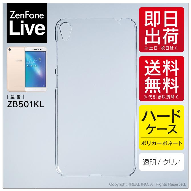 無地ケースのまま装着してもOK デコレーション用ボディで使ってもOK 即日出荷 ZenFone Live 信用 ZB501KL MVNOスマホ 日本最大級の品揃え SIMフリー端末 用 無地ケース カバー ゼンフォン クリア live zenfone zb501kl ライブ ケース 無地