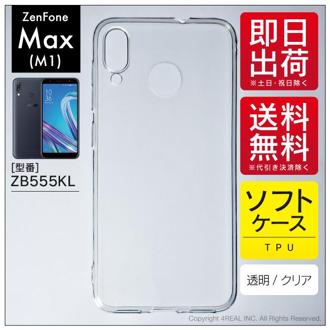 無地ケースのまま装着してもOK デコレーション用ボディで使ってもOK 即日出荷 ZenFone Max M1 ZB555KL MVNOスマホ SIMフリー端末 用 zb555kl m1 無地 ソフトTPUクリア 25%OFF ゼンフォンマックスM1 zenfone max ケース プレゼント カバー 無地ケース