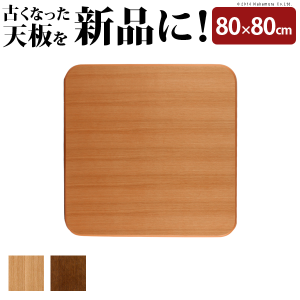【送料無料】 こたつ 天板のみ 正方形 楢ラウンドこたつ天板 〔アスター〕 80x80cm こたつ板 テーブル板 日本製 国産 木製