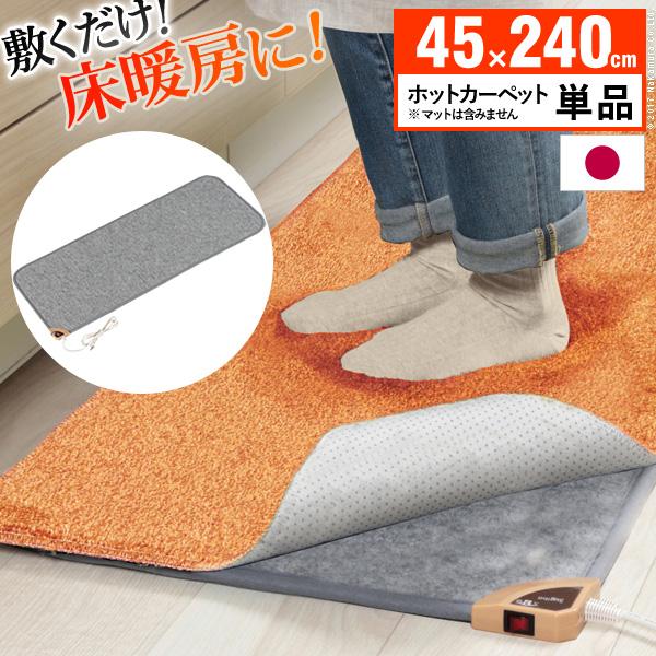 【送料無料】 キッチンマット ホットカーペット 日本製 キッチン用ホットカーペット 〔コージー〕 45x240cm 本体のみ ホットキッチンマット 床暖房 滑り止め