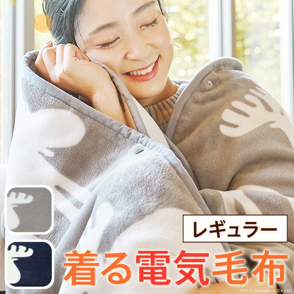【送料無料】 電気毛布 ブランケット 北欧 とろけるフランネル 着る電気毛布 〔クルン〕 着る毛布 電気ブランケット 電気ひざ掛け あったか ぽかぽか エルク 洗濯 ウォッシャブル 柔らか 日本製