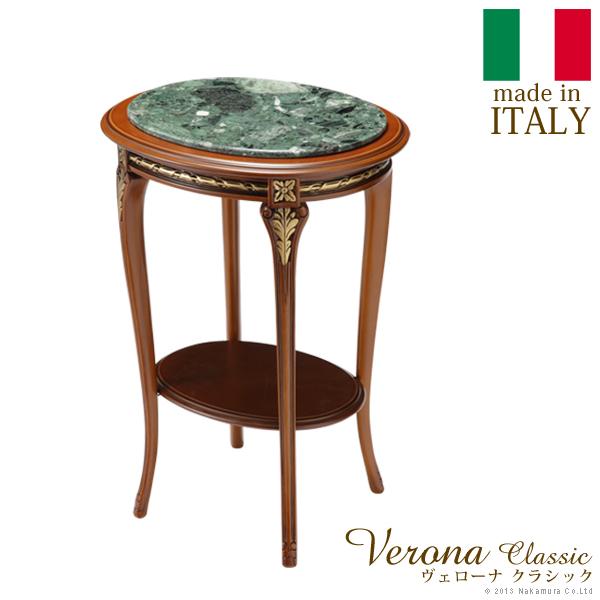 【送料無料】 ヴェローナクラシック 大理石フリーテーブル イタリア 家具 ヨーロピアン アンティーク風