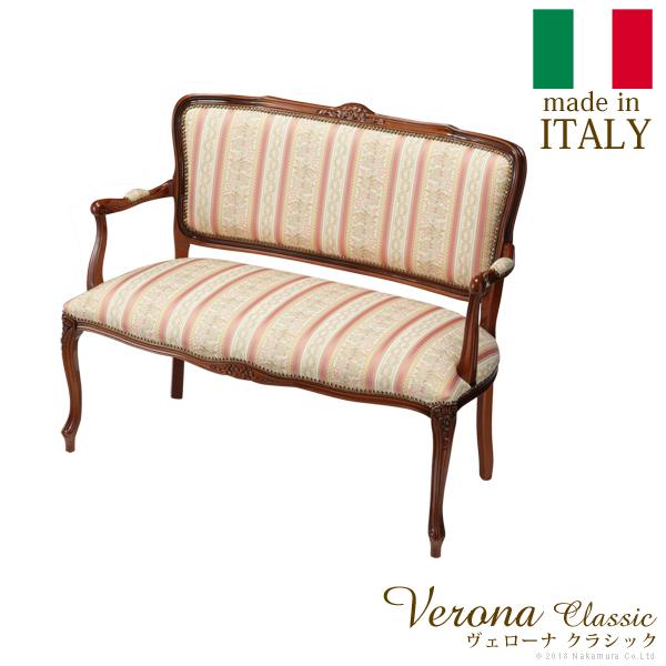 【送料無料】 ヴェローナクラシック ラブチェア イタリア 家具 ヨーロピアン アンティーク風