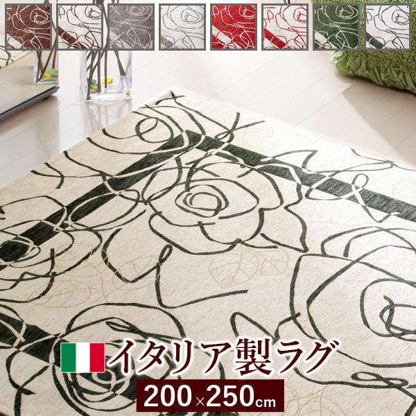 【送料無料】 イタリア製ゴブラン織ラグ Camelia〔カメリア〕200×250cm ラグ ラグカーペット 長方形