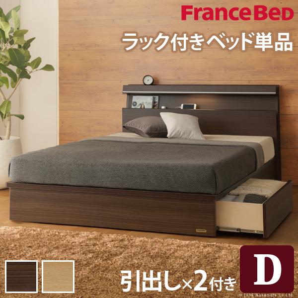 【送料無料】 フランスベッド ダブル 収納 ライト・棚付きベッド 〔ジェラルド〕 引出しタイプ ダブル ベッドフレームのみ 収納ベッド 引き出し付き 木製 国産 日本製 宮付き コンセント ベッドライト フレーム