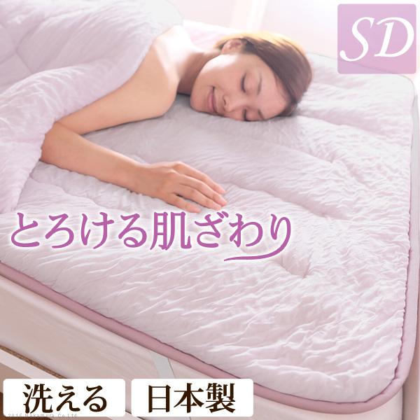 【送料無料】 敷きパッド 洗える 日本製 とろけるもちもちパッド セミダブルサイズ 快眠 安眠 国産 丸洗い エコ 天然素材 子供 子ども ベッドパッド 吸湿