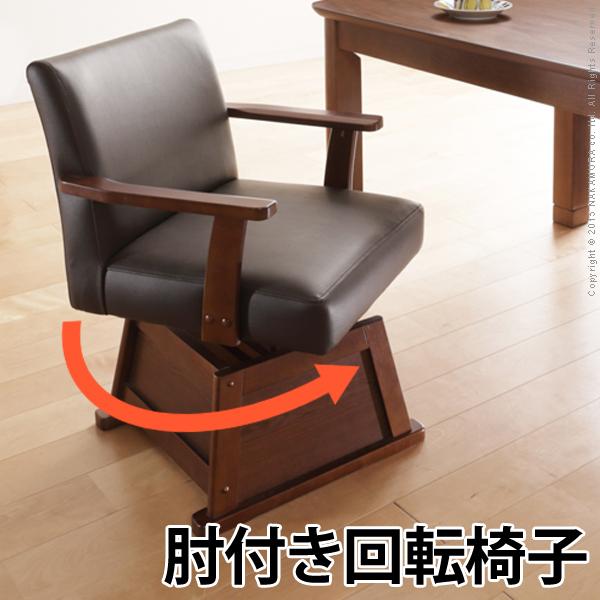 【送料無料】 椅子 肘掛 木製 ダイニングこたつ対応 肘付き回転椅子 〔ルーカス〕 ブラウン ダイニングチェア パーソナルチェア 一人掛け 一人用 レザー 背もたれ ダイニングこたつ 炬燵 ハイタイプ