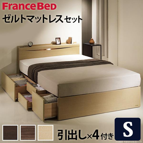 【送料無料】 フランスベッド シングル 国産 引き出し付き 収納 コンセント マットレス付き ベッド 木製 棚 ゼルト スプリングマットレス グラディス