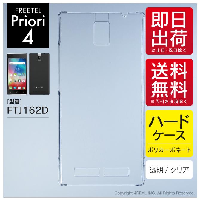 無地ケースのまま装着してもOK デコレーション用ボディで使ってもOK 即日出荷 Priori 4 FTJ162D MVNOスマホ SIMフリー端末 用 無地ケース freetel フリーテル priori カバー ftj162d priori4 無地 プリオリ4 ケース クリア 予約販売 大放出セール