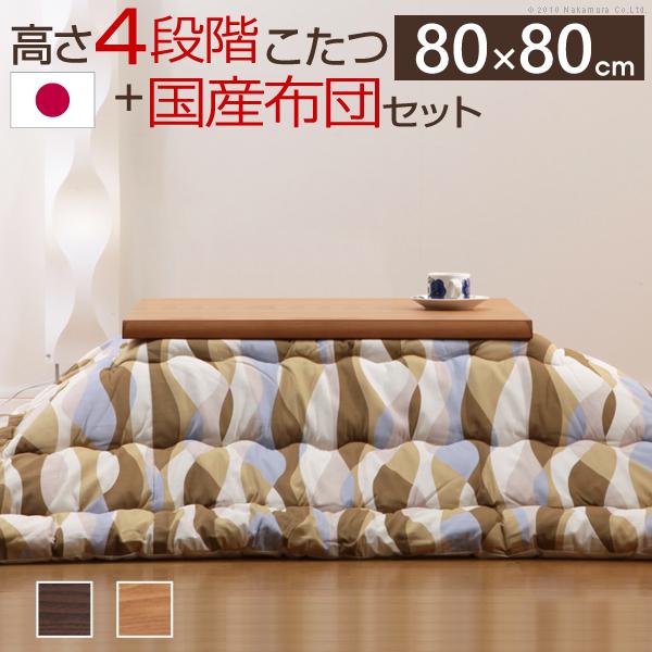 【送料無料】 4段階高さ調節折れ脚こたつ カクタス 80×80cm+国産こたつ布団 2点セット こたつ 正方形 日本製 セット