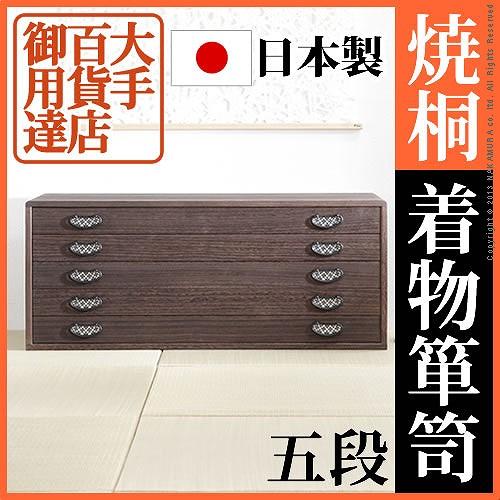 【送料無料】 焼桐着物箪笥 5段 桔梗(ききょう) 桐タンス 着物 収納 国産