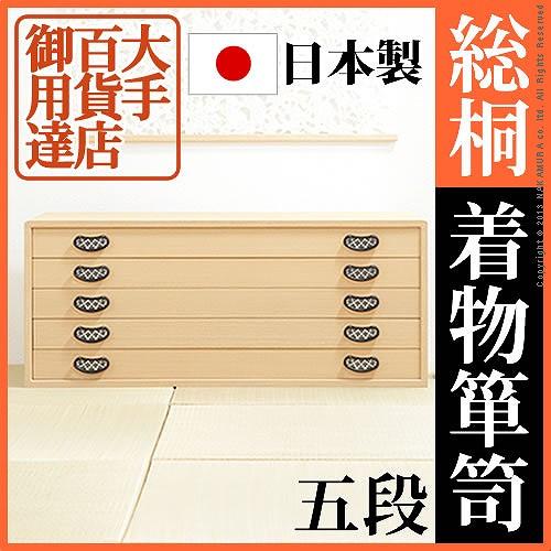 【送料無料】 総桐着物箪笥 5段 琴月(きんげつ) 桐タンス 着物 収納 国産