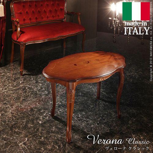 【送料無料】 ヴェローナクラシック コーヒーテーブル 幅78cm イタリア 家具 ヨーロピアン アンティーク風