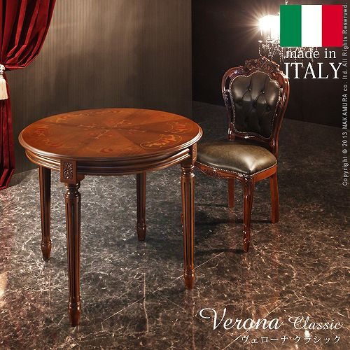 【送料無料】 ヴェローナクラシック ダイニングテーブル 幅90cm イタリア 家具 ヨーロピアン アンティーク風