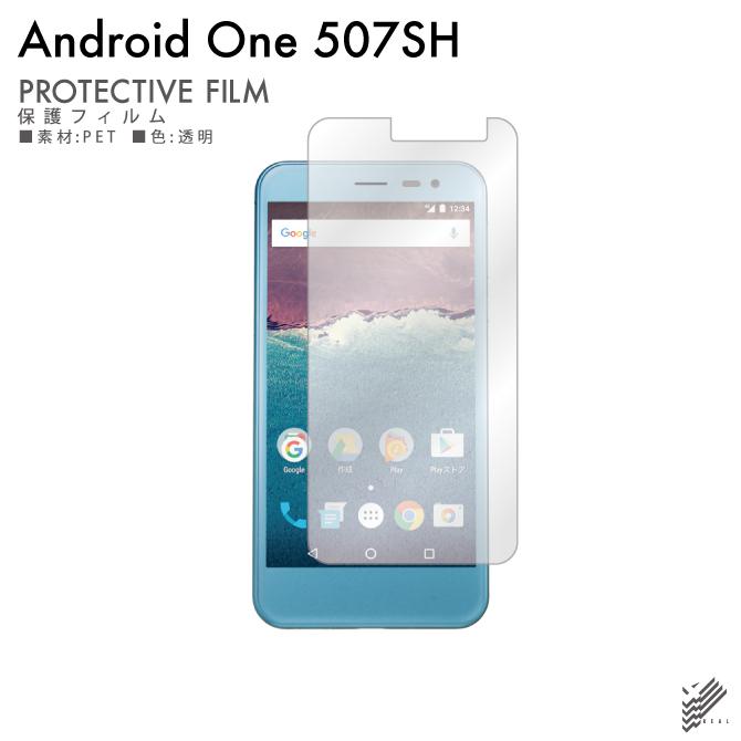 507SHを購入したら 先ず装着して欲しいアイテム (訳ありセール 格安) 即日出荷 507SH 液晶保護フィルム Android One 人気商品 保護フィルム 光沢 保護シート 保護 フィルム 液晶シート 液晶保護シート 液晶フィルム シート 透明 液晶 507SH保護フィルム アンドロイドワン