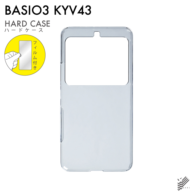 KYV43無地ケース 保護フィルムセット 迅速な対応で商品をお届け致します 液晶保護フィルムセット 即日出荷 BASIO3 KYV43 au 無地ケース クリア 商品 ハードケース 液晶保護フィルム 透明 液晶 保護フィルム フィルム 液晶フィルム 保護シート 液晶シート 光沢 シート 保護