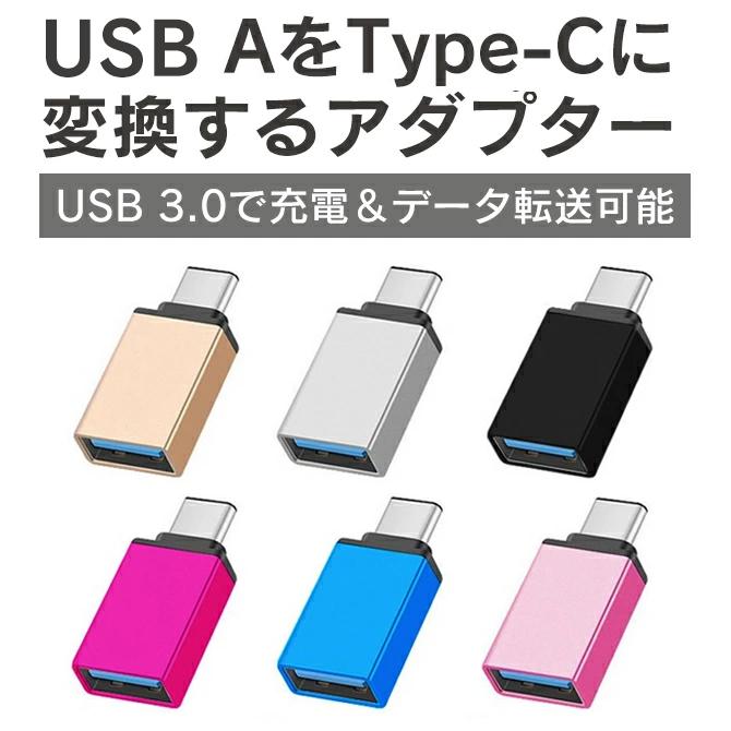 USB 3.0 Type AからUSB 3.1 Type-Cへ変換するアダプター 日本メーカー新品 送料無料 A to type-c ランキング総合1位 変換アダプター コネクタ ホスト機能 usb Go OTG Type-C 対応 タイプC アダプター スマートフォン スマホ 変換アダプタ On USBタイプA The type-c タブレット
