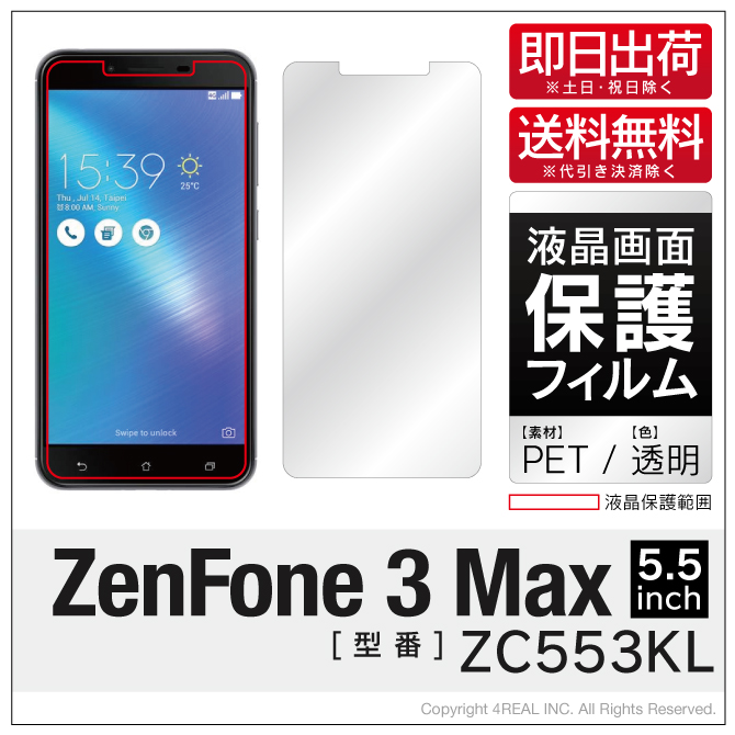 ZC553KLを購入したら 先ず装着して欲しいアイテム 即日出荷 ZenFone 3 Max 5.5インチ ZC553KL 液晶保護フィルム 中古 保護フィルム 保護 光沢 液晶シート 液晶保護シート 液晶フィルム 日本正規品 保護シート フィルム 液晶 透明 シート