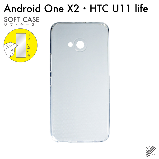 Android One X2 HTC U11 life無地ケース 保護フィルムセット 液晶保護フィルムセット 即日出荷 life Y mobile MVNOスマホ 透明 クリア 新商品 光沢 保護フィルム ソフトケース フィルム 保護 SIMフリー端末 保護シート 液晶保護フィルム 無地ケース 液晶 シート 人気の製品