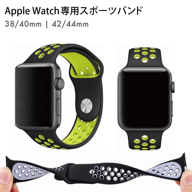 アップルウォッチ スポーツバンド 送料無料 Apple Watch ベンチレーションバンド ナイロン ベルト スポーツ AL完売しました シリコンベルト ベルト交換 安心の実績 高価 買取 強化中 ベルトだけ 時計 運動 オススメ 軽量 腕時計ベルト 人気 メンズ 替えベルト 時計ベルト ランニング 激安 便利グッズ レディース