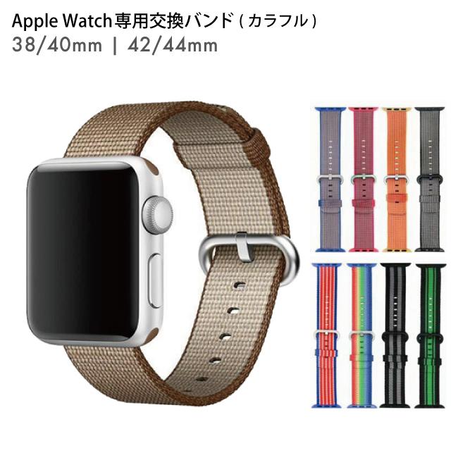 アップルウォッチ 専用 交換ベルト 送料無料 Apple Watch ナイロン ベルト 低価格 カラフル アーミー nato 軍人 アップル ベルト交換 ウォッチ 便利グッズ 卸直営 ナイロンベルト レディース 時計ベルト ベルトだけ 腕時計ベルト メンズ 時計 替えベルト モデル 人気