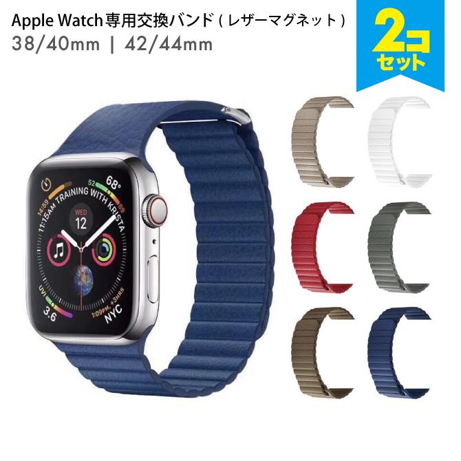 【お買い得】【2本セット】【送料無料】【Apple Watch】【アップルウォッチ】【レザー】【マグネット式】【磁石】【ループ】レザーバンド レザーループ レザーベルト キルト調 手首 フィット 簡単 巻く ベルト交換 ベルトだけ 時計 時計ベルト 腕時計ベルト メンズ