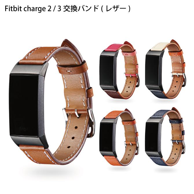 Fitbit charge 2 3 4 本革ベルト 送料無料 フィットビット 高級 本革 ベルト 便利グッズ カラフル 交換ベルト おしゃれ オススメ バンド 交換バンド 腕時計ベルト 付与 限定モデル 簡単 かわいい レザー