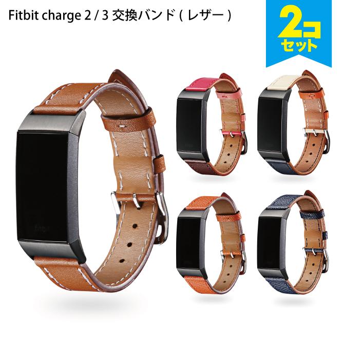 Fitbit charge 2 3 4 本革ベルト お買い得 2本セット 引き出物 送料無料 フィットビット 高級 本革 交換バンド 腕時計ベルト かわいい 交換ベルト カラフル 便利グッズ バンド おしゃれ 簡単 レビューを書けば送料当店負担 レザー ベルト