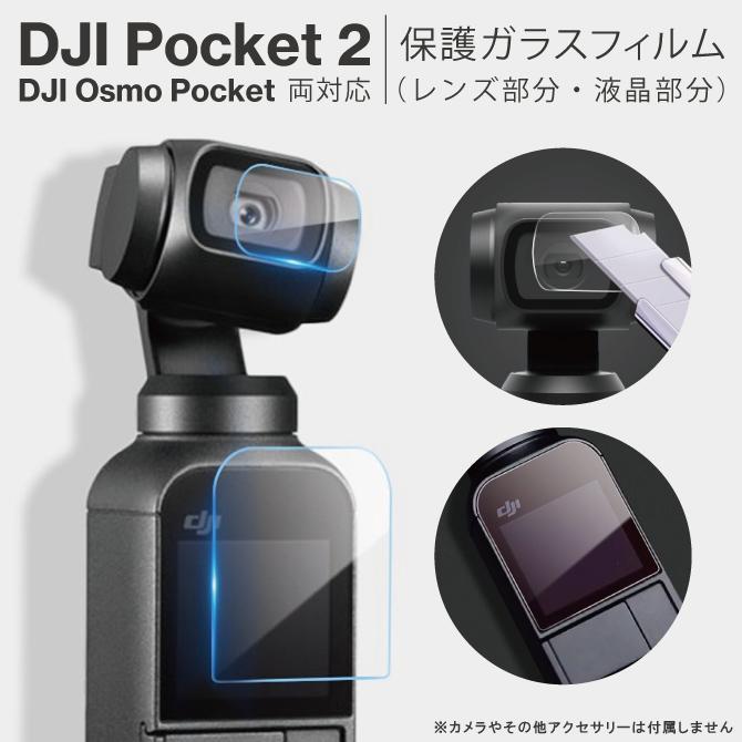 DJI Osmo Pocket 2 2枚セット 保護フィルム 送料無料 オスモ ポケット PET レンズ 液晶画面 アクセサリー 薄い キズ 激安通販 軽量 指紋防止 カメラ保護フィルム 軽い 極薄 高透過率 賜物 汚れ レンズ保護 画面シール ソフト