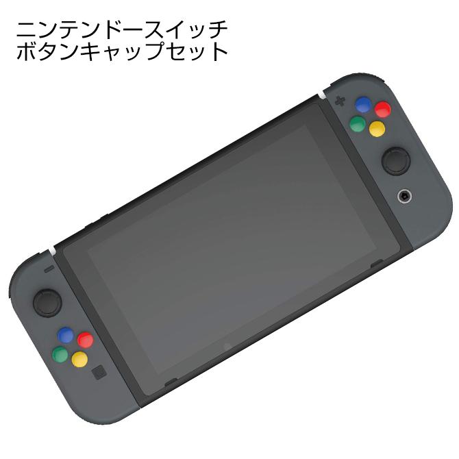 ついに入荷 おしゃれにNintendo Switch Joy-Conを保護します 送料無料 Skull Co. D-Pad Button Cap 百貨店 Set For Nintendo Joy-Cons ニンテンドースイッチ ボタン 汚れ Joy-Con ジョイコン 傷 セット 任天堂スイッチ 保護 アクセサリー 十字キー キャップ カラフル