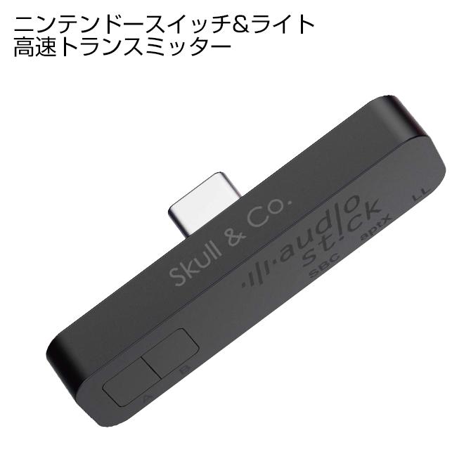 Switchなどで使えるBluetooth 5.0対応の高速トランスミッター 送料無料 Skull Co. AS01 AudioStick Bluetooth 5.0 Transmitter オーディオスティック ブルートゥース Nintendo 正規販売店 PS5 トランスミッター ヘッドフォン iPad 年中無休 MacBook Lite ワイヤレス Switch Pro AirPods
